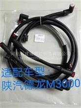新型尿素加热管,快速接头/陕汽M3000:解放J6460: