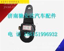 3501090A3-A华菱配件右制动调整臂/3501090A3-A