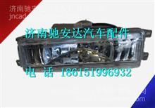 37AD-72060华菱配件右前雾灯总成 /37AD-72060