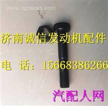 C05AL-1P9956上柴CAT发动机连杆螺栓带母/C05AL-1P9956
