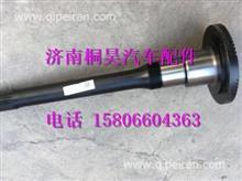 812W35604-0034重汽曼桥MCY13贯通轴 /812W35604-0034