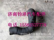 131281192005福田瑞沃RC1配件空气进气管/131281192005