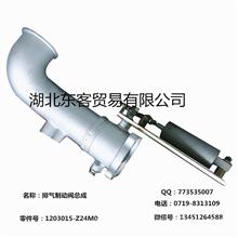 原厂792c东风科技克诺尔排气制动阀总成/1203015-Z24M0