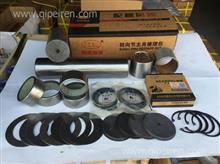 HD90009410357汽德龙F3000转向节主销修理包/HD90009410357