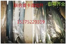 118原厂联合重卡配件 联合重卡转向直拉杆总成 100340100121 促销/100340100121