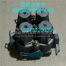 115原厂联合重卡 联合卡车 四回路保护阀 100353400003新品促销/100353400003