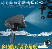 通用型 改装 DIY雾状扇形 雨刷喷水嘴 机盖喷头雨刷器 喷水嘴/6326