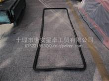 东风特商擎天驾驶室前挡风玻璃密封条/5206612-T0100