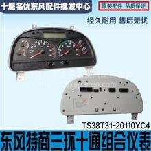 原装配件三环十通T360驾驶室国四系列汽车仪表总成38T31-20110YC4/38T31-20110YC4
