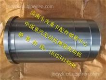 VG1246010028重汽D12发动机汽缸套/VG1246010028