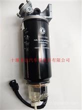 油水分离器带底座总成 1125010-H02L6(FS36277) 1125010-H02L6