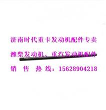 国3两气门 四气门机油尺下组件VG1500019077/VG1500019077