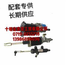 长期现货优势供应东风汽车系列各种型号离合器助力器总成/1608010-KC500/1608ZD2A-010