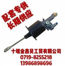 长期现货优势供应东风天龙/天锦/大力神/紫罗兰离合器助力器总成/1608N29-001