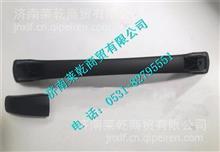 陕汽德龙X3000原厂车顶顶棚拉手总成/DZ14251610160
