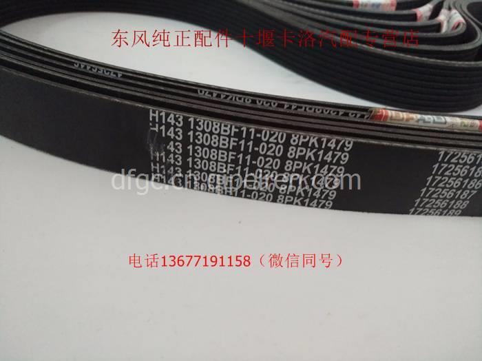 东风天锦风神4h发动机风扇皮带东风天锦发动机皮带 1308bf11-020