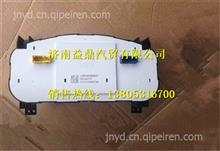 LG9704580001重汽豪沃HOWO轻卡配件组合仪表总成/LG9704580001
