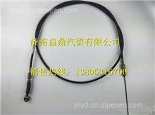 LG9704570008重汽豪沃HOWO轻卡油门拉线/LG9704570008
