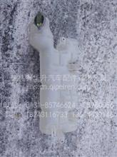 陕汽德龙新M3000原厂膨胀水箱总成/DZ96259533001