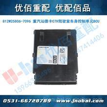 重汽 汕德卡原厂C7H 驾驶室事故车配件车身控制单元BCU/812W25806-7096