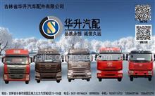 华升汽配(公司常年承接各种事故车配件订单)/寻求志同道合的朋友共同发展