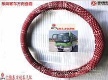 东风超龙 少林客车方向盘套/客车方向盘套