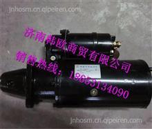 潍柴动力WD615发动机配件起动机启动马达总成/612600090340