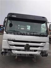 重汽豪沃13款原厂平顶驾驶室总成/公司常年承接重汽配件订单
