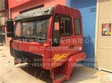 重汽金王子驾驶室总成/公司常年承接重汽配件订单