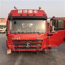 陕汽德龙M3000平顶驾驶室总成/公司常年承接重卡配件订单
