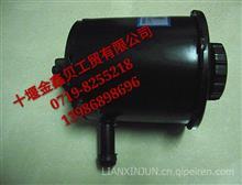 长期现货优势供应东风多利卡动力转向油罐/油壶3410010-Q34101/3410010-Q34101