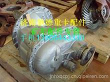 中国重汽豪威60矿车中桥主减速器总成/TZ56077000021-15