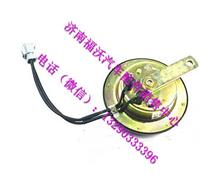 重汽豪沃A7盆形电喇叭(双线)/WG9925710001