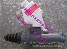 重汽豪沃A7离合器总泵/WG9925230010