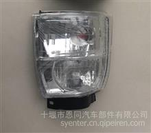 右前信号灯总成37V66-73020/37V66-73020