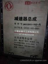 长期现货优势供应东风汽车减速器总成/主减速器总成/2402Q01-010-A