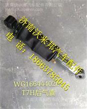 WG1664440201重汽豪沃T7H驾驶室后悬空气弹簧减震器总成/WG1664440201