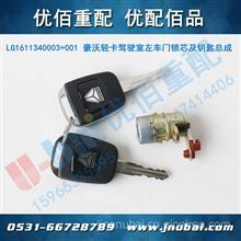 重汽 豪沃轻卡单排驾驶室事故车配件 左车门锁芯及钥匙总成/LG1611340003+001