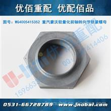 中国重汽 原厂 豪沃HOWO 轻量化前轴转向节锁紧螺母/WG4005415352