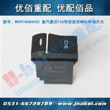中国重汽汕德卡C7H豪沃T5G 驾驶室配件 喇叭转换开关/WG9918586002
