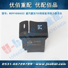 中国重汽汕德卡C7H豪沃T5G 驾驶室用取力器开关/WG9918586022
