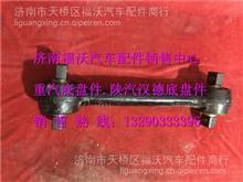 航天泰特宽体矿用车配件上推力杆总成/3500-2919030