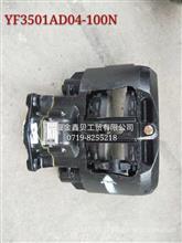 长期现货优势供应东风汽车碟刹左前制动器总成YF3501AD04-100N/YF3501AD04-100N