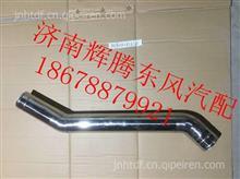 东风新天龙天龙天锦大力神中冷器进气钢管/1119011-K13L0