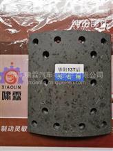 无石棉华阳13T刹车片-啸霖品牌/XL-2024