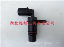 【4921686】东风康明斯ISDE发动机曲轴位置传感器/4921686
