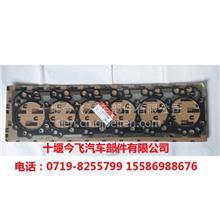 推荐东风康明斯ISDE6缸发动机汽缸垫/ C4932210