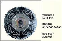 北方奔驰潍柴发动机硅油风扇离合器 /612630060285