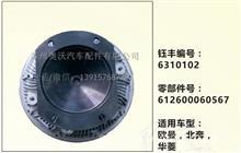 福田欧曼、北方奔驰、华菱汽车潍柴发动机硅油风扇离合器/ 612600060567