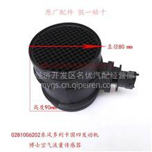 东风多利卡国四发动机博士空气流量传感器0281006202原厂配件/0281006202